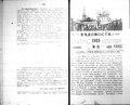 Архангельские епархиальные ведомости. 1915. №15.pdf