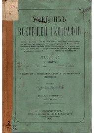 А. Пуликовский Учебник всеобщей географии Ч.II.pdf