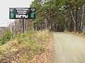 Бугры, памятник природы.jpg