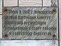 Будинок, у якому розташовувався перший Маріупольський комітет РСДРП(б) 04.JPG