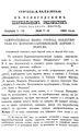 Вологодские епархиальные ведомости. 1890. №07-08, прибавления.pdf