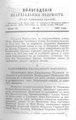 Вологодские епархиальные ведомости. 1897. №14.pdf