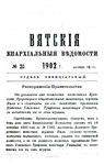 Вятские епархиальные ведомости. 1902. №20 (офиц.).pdf