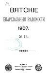 Вятские епархиальные ведомости. 1907. №43 (офиц.).pdf