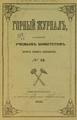 Горный журнал, 1856, №12 (декабрь).pdf