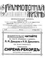 Граммофонная жизнь. №20. (1912).pdf