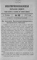 Екатеринославские епархиальные ведомости Отдел неофициальный N 32 (11 ноября 1912 г).pdf