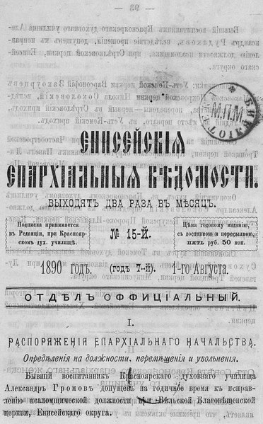 File:Енисейские епархиальные ведомости. 1890. №15.pdf