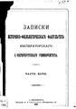 Жебелев С А Из истории Афин 229-31 годы до Р хр 1898.pdf