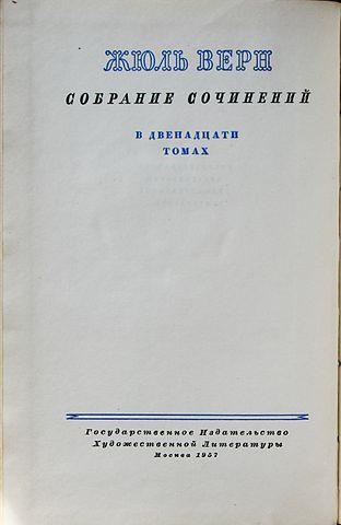Собрание сочинений в 12 томах. СССР, 1954.