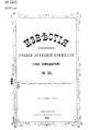 Известия Таврической ученой архивной комиссии № 35 1903.pdf