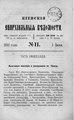Киевские епархиальные ведомости. 1892. №11. Часть офиц.pdf
