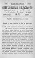 Киевские епархиальные ведомости. 1900. №11. Часть неофиц.pdf