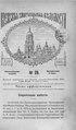 Киевские епархиальные ведомости. 1904. №28. Часть офиц.pdf