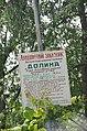 Ландшафтний заказник Долина у Хмельницькій області.jpg