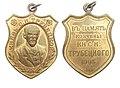Медальон в память о смерти С. Н. Трубецкого (1905).jpg