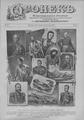 Огонек 1901-37.pdf