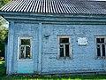 Олонец, Земская уездная больница, бывш. хирургический корпус (табличка).jpg