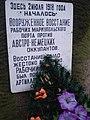 Пам'ятний знак на місці збройного повстання, фрагмент.JPG