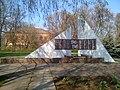 Пам'ятник працівникам РУ ім. К.Лібкнехта.jpg
