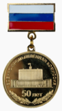Памятный знак «50 лет ВПК».png