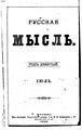 Русская мысль 1888 Книга 07.pdf