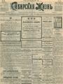 Сибирская жизнь. 1901. №034.pdf