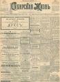 Сибирская жизнь. 1903. №099.pdf