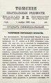 Томские епархиальные ведомости. 1892. №21.pdf