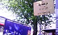 """Трамвайная остановка """"Медгородок"""" (Челябинск) f002.jpg"""