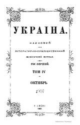 Киевская старина