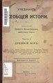Учебник всеобщей истории Часть 1 Древний мир 1914.PDF