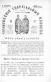 Черниговские епархиальные известия. 1908. №19.pdf