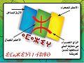 الشعار الأمازيغي.jpg