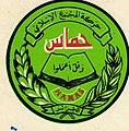 شعار حزب سياسي جزائري حركة المجتمع الاسلامي.jpg