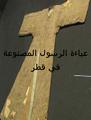 عباءة الرسول المصنوعة في قطر 2014-03-04 21-13.png