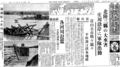 『東京朝日新聞』夕刊1934年(昭和9年)7月13日.png