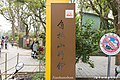 【桃園景點】角板山形館彩繪 (33356854485).jpg