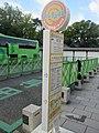 メーグル専用バス停.jpg