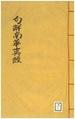 句解南華眞經.pdf