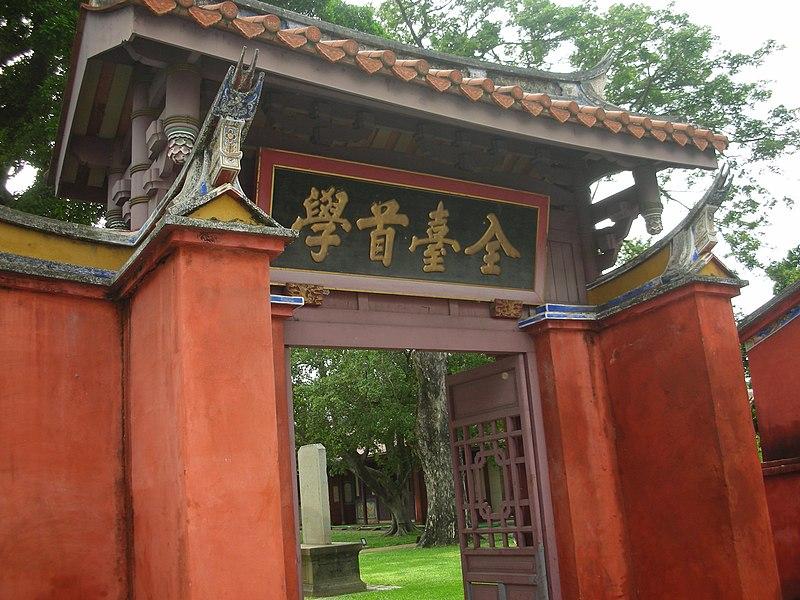 File:台南孔廟 Tainan Confucian temple - panoramio.jpg