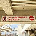 天下一品の駐車場ではありません!! (13750875975).jpg