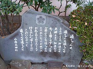 Tōryanse - The Monument of Tōryanse in Yamakaku Shrine