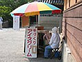 手づくりアイスクリーム 200円 (26791939).jpg
