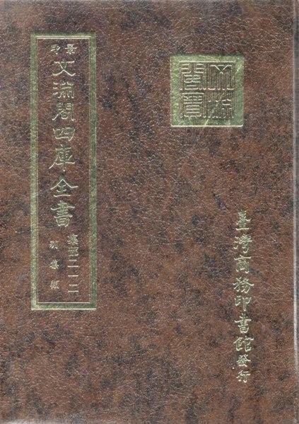 File:文淵閣四庫全書 1273冊.djvu
