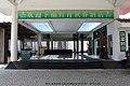 欢迎下榻青青世界酒店 Evergreen Resort Hotel - panoramio.jpg