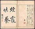 池田孤邨画 『抱一上人真蹟鏡』-Ōson (Hōitsu) Picture Album (Ōson gafu) MET DP263499.jpg