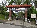 石牌公園 Shipai Park - panoramio - lienyuan lee.jpg