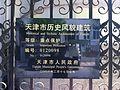 香港路1号铭牌.jpg
