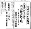 보천보 습격 피해보도 1937-06-07-동아일보.jpg